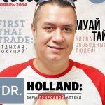 Новый блог об азиатской косметике на Dr.Holland