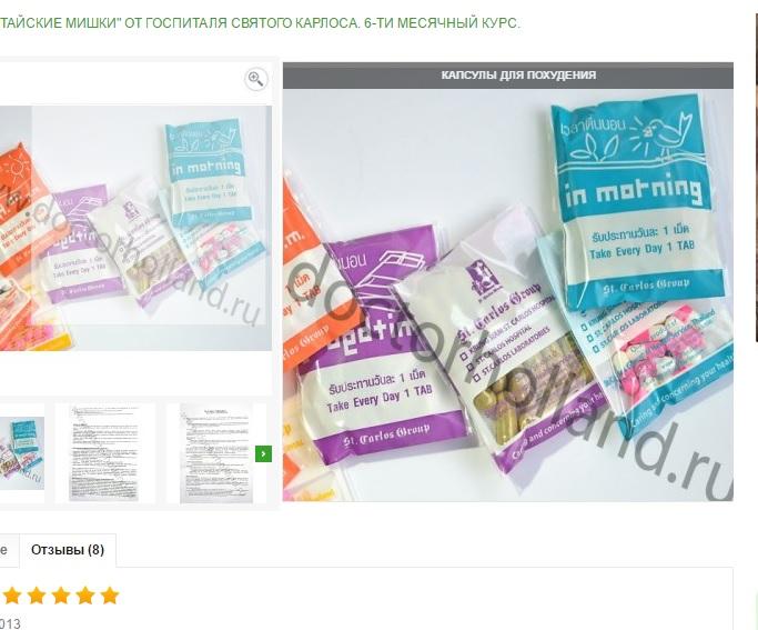 тайские мишки - таблетки для похудения, отзывы