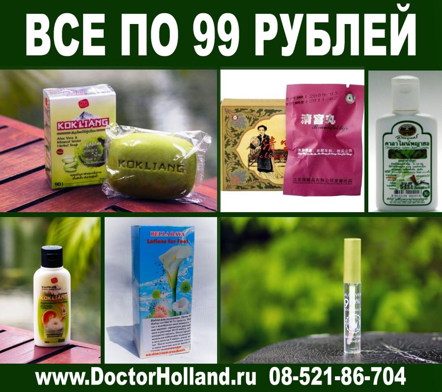 все по 99 рублей