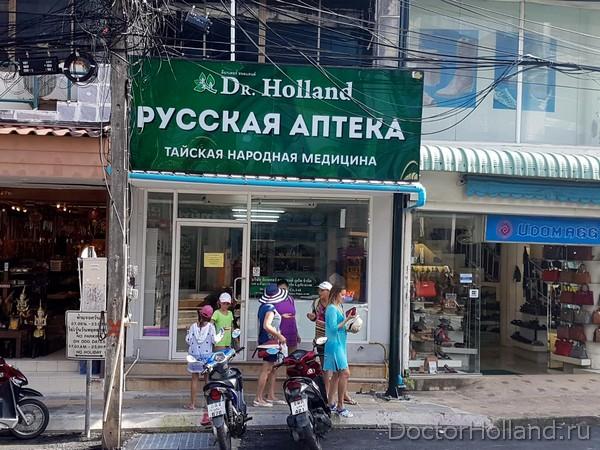 аптека Доктор Холланд на Пхукете шопинг