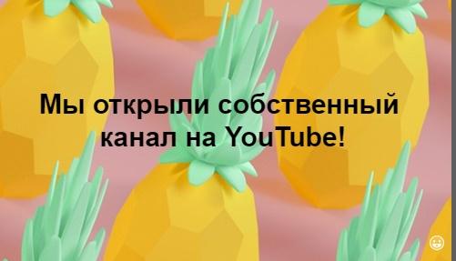 Наш канал на YouTube — смотрите видеообзоры тайской косметики!