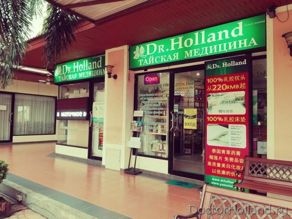 Doctor Holland — лучшая тайская аптека в Паттайе, Таиланд
