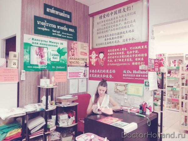 где купить тайскую косметику, в т.ч. оптом
