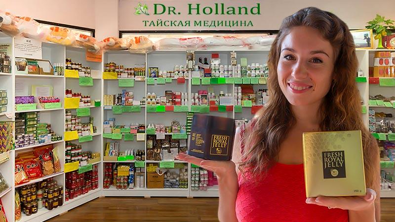 Тайская косметика доктор холланд купить увлажняющая сыворотка драгоценные масла эйвон отзывы